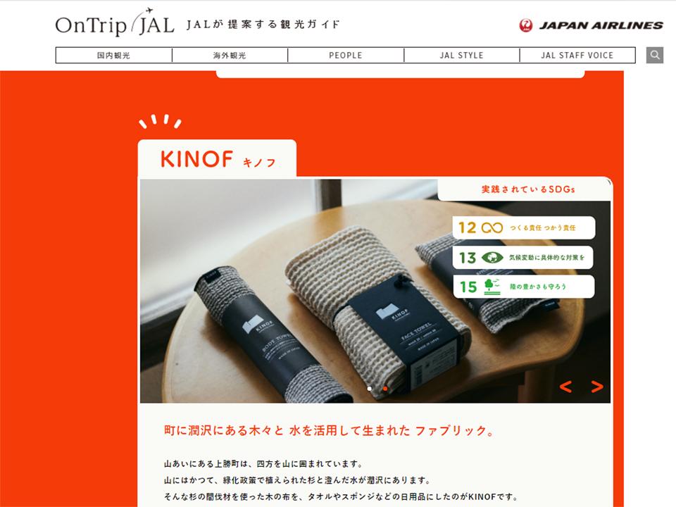 OnTrip JALが提案する観光ガイド掲載
